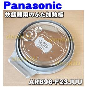ARB96-F23JUU ナショナル パナソニック 炊飯器 用の ふた 加熱板 ★ National Panasonic