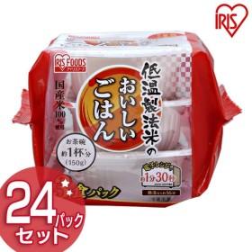 レトルトご飯 パックご飯  レトルト レトルト食品 おいしい 低温製法米 150g×24パック アイリスオーヤマ
