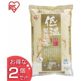 米 お米 5キロ×2袋 低温製法米 宮城県産 ササニシキ 10kg (5kg×2) アイリスオーヤマ 米 ごはん うるち米 精白米