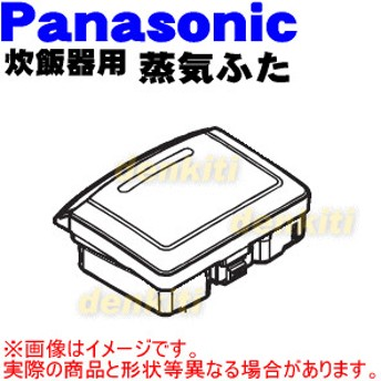 ARC00-E18E6U ナショナル パナソニック 炊飯器 用の 蒸気口 蒸気ふた ★ National Panasonic