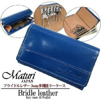 マトゥーリ Maturi ブライドルレザー×ボンテッドレザー 3way多機能 キーケース 財布 MR-126