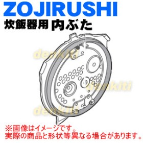 C211-GR 象印 炊飯器 用の 内ぶたセット ★ ZOJIRUSHI ※ブラック(BA)、ブラウン(TA)色用です。