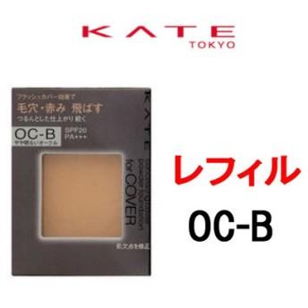 廃盤のため在庫限り ケイト コンシーリングカバーパクト OC-B レフィル / ケース 別売 10.5g カネボウ - 定形外送料無料 -