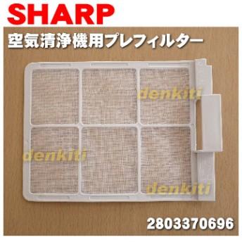 2803370696 シャープ 加湿空気清浄機 用の プレフィルター(左) ★ SHARP