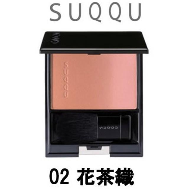 SUQQU ピュア カラーブラッシュ 02 花茶織 7.5g ブラシ付- 定形外送料無料 -wp