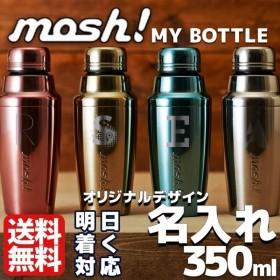 水筒 おしゃれ ステンレス モッシュ 350ml mosh! ボトル シェイク 500 名入れ 直飲み 真空断熱 入学 入園 プレゼント