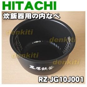 RZ-JG10J001 日立 炊飯器 用の 内なべ 内ガマ ★ HITACHI ※5.5合炊き用