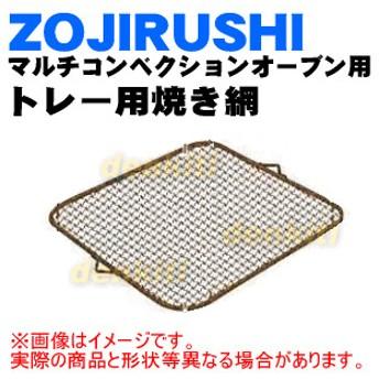 BG736021A-01 象印 マルチコンベクションオーブン 用の トレー用焼き網 ★ ZOJIRUSHI