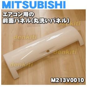 M213V0010 ミツビシ エアコン 用の 前面パネル 丸洗いパネル ★ MITSUBISHI 三菱