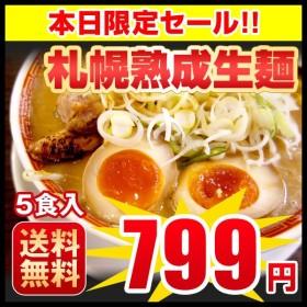 タイムセール 送料無料 北海道 ラーメン 5食セット 札幌熟成生麺 5種食べ比べ