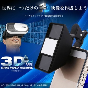 3D 映像 作成メーカー スマホ用 レンズ アクセサリー iPhone アンドロイド 動画 立体 3次元 KZ-VR-LENS 予約
