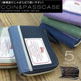 コインケース レディース パスケース 財布 ミニ財布 極小財布 スリム コインケース カード 定期入れ プロペラヘッズ 小さい シンプル 小銭入れ カード入れ