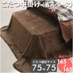 マイクロファイバー こたつ中掛け tenuto テヌート 省スペース 75×75cmこたつ用 165×165cm こたつ布団 こたつ 中掛け 正方形
