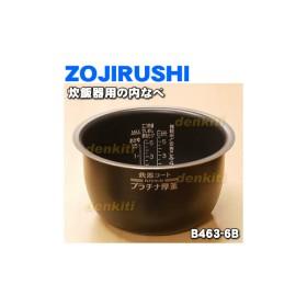 象印 炊飯器 NP-BE10 NP-BF10 用の 内ナベ 内ガマ 内鍋 内釜 ★ ZOJIRUSHI B463-6B ※5.5合用