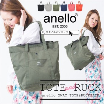 anello トートバッグ レディース メンズ アネロ リュックサック 2WAY バッグ 鞄 アネロリュック スクエアリュック 大容量 通勤 通学 マザーズバッグ