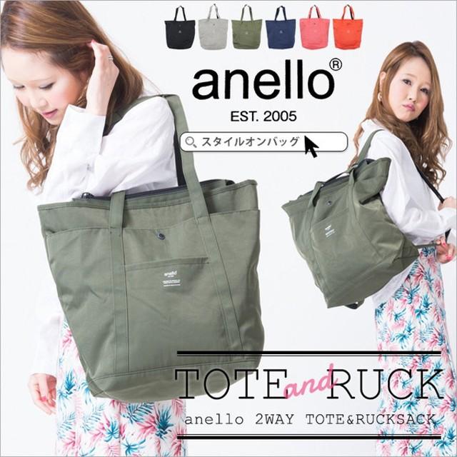 b8d95894ffdd anello トートバッグ レディース メンズ アネロ リュックサック 2WAY バッグ 鞄 アネロリュック スクエアリュック 大