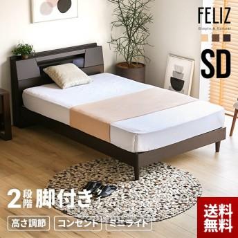 ベッド ベッドフレーム セミダブル ベッド下収納 収納付き 収納 すのこ 脚 脚付き ヘッドボード フレーム ロータイプ 木製 棚 背もたれ ワイド