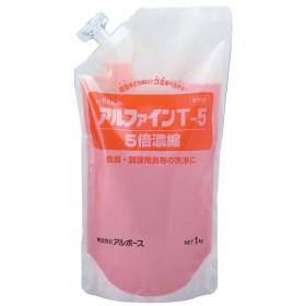 アルボース 中性洗剤 アルファインT-5 1kg 代引不可