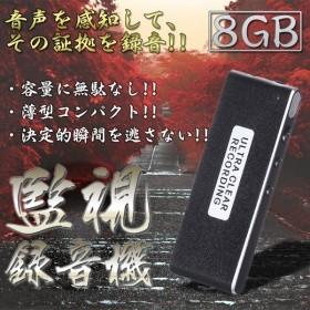 音声感知式ボイスレコーダー 監視録音機 8GB ICレコーダー 自動録音 薄型 コンパクト 証拠 会議 授業 イビキ KZ-KANROKU 予約