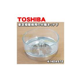 東芝 掃除機 用の 分離ネット下 (シェード) ★ TOSHIBA 4140A976