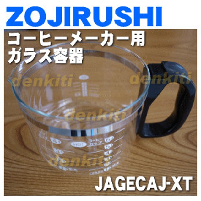 JAGECAJ-XT 象印 コーヒーメーカー 用の ガラス容器 ジャグ ★ ZOJIRUSHI ※ふたは付いていません。