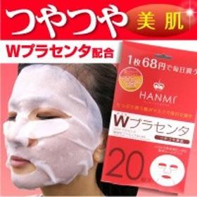 MIGAKI ハンミフェイスマスク プラス Wプラセンタ