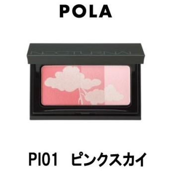 POLA ポーラ ミュゼル ノクターナル フェイスカラー PI01 ( ピンクスカイ ) - 定形外送料無料 -wp