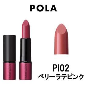 POLA ポーラ ミュゼル ノクターナル リップスティック R PI02 ベリーラテピンク - 定形外送料無料 -wp