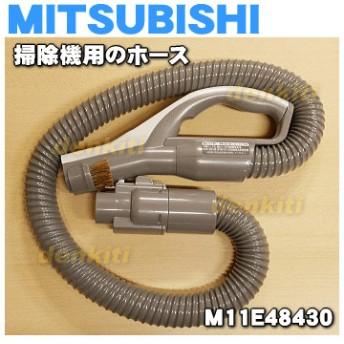 M11E48430 ミツビシ 掃除機 用の ホース ★ MITSUBISHI 三菱