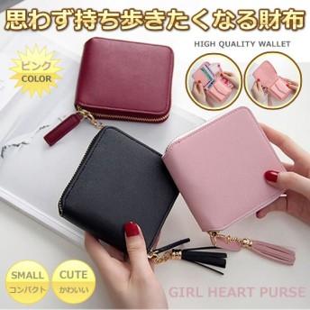 財布 ピンク 2つ折り財布 レディース 小銭入れ カード収納 フリンジ ファスナー チャック かわいい PU レザー READYPA-PK