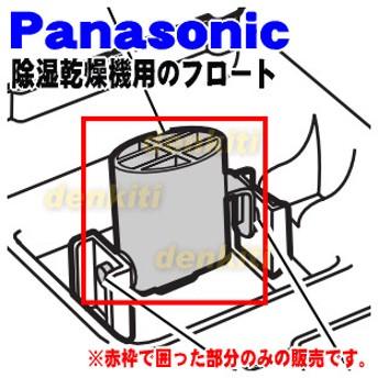 FFJ5000005 ナショナル パナソニック 除湿乾燥機 用の フロート ★ National Panasonic