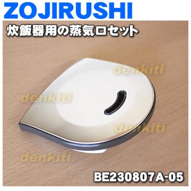 BE230807A-05 象印 炊飯器 NP-HT10A NP-HT18A 用の 蒸気口セット ★ ZOJIRUSHI