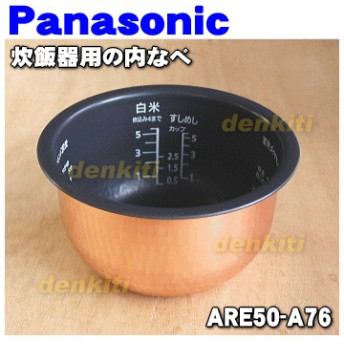 ARE50-A76 ナショナル パナソニック 炊飯器 用の 内なべ 内ガマ ★ National Panasonic