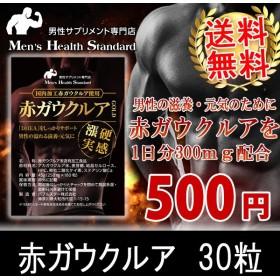 男性の滋養サプリ 赤ガウクルア GOLD 30粒 お試しサイズ アカガウクルア