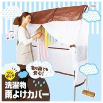 ワンタッチ洗濯物雨よけカバー