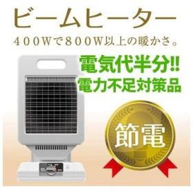ヒーター 暖房 節電 電気代半分 電力不足対策品 ビームヒーター