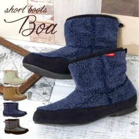 ムートン ショート ボア レディース ブーツ もこもこ ぺたんこ ペタンコ フラット ショートブーツ