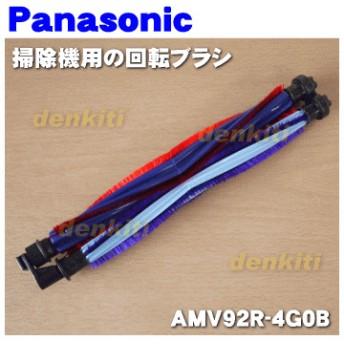 AMV92R-4G0B ナショナルパナソニック 掃除機 用の 回転ブラシ ★ National Panasonic ※タイミングベルトは付いていません