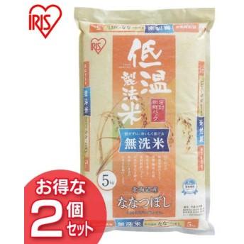 米 お米 10キロ 5キロ×2袋 低温製法米 無洗米 北海道産 ななつぼし10kg (5kg×2) 米 ごはん うるち米 精白米