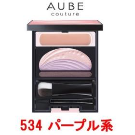 ブライトアップアイズ 534 パープル系 花王 ソフィーナ オーブ クチュール ( AUBE / アイシャドウ ) - 定形外送料無料 -wp