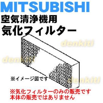 M485C4857 MAPR-857KFT ミツビシ 空気清浄機 用の 気化フィルター(加湿フィルター ★ MITSUBISHI 三菱