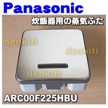 ARC00F225HBU ナショナル パナソニック 炊飯器 用の 蒸気蓋 蒸気ぶた ★ National Panasonic