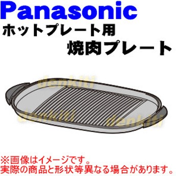 AFA09-189-T0 ナショナル パナソニック ホットプレート 用の 焼肉プレート ★ National Panasonic