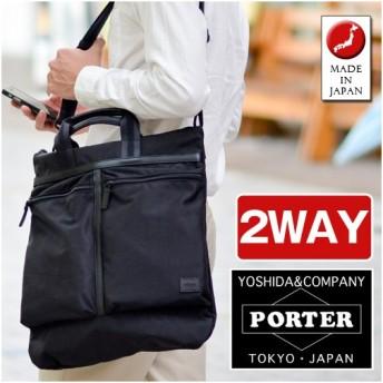 ポーター PORTER 吉田カバン 2wayヘルメットバッグ BOND ボンド 859-05618