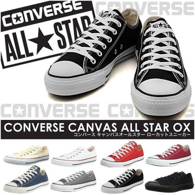 コンバース converse キャンバス オールスター ローカット ロウカット canvas all star ox スニーカー シューズ