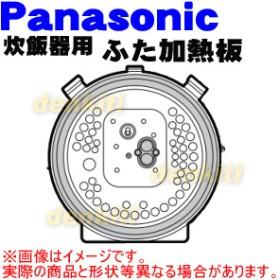 ARB96-G8700U ナショナル パナソニック 炊飯器 用の ふた 加熱板 ★ National Panasonic
