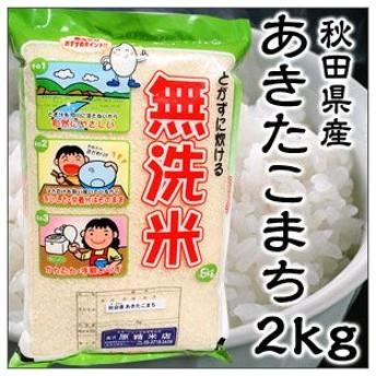 30年度産 秋田県産 あきたこまち BG精米製法 無洗米 2kg 特別栽培米 新米
