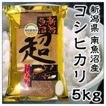 特Aランク 30年度産 新潟県 南魚沼産 コシヒカリ 超米 とびきりまい 5kg 特別栽培米 新米