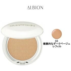 アルビオン スマートスキン ホワイトレア SPF40 PA++++ 03 健康的なダークベージュ レフィル 10- 定形外送料無料 -