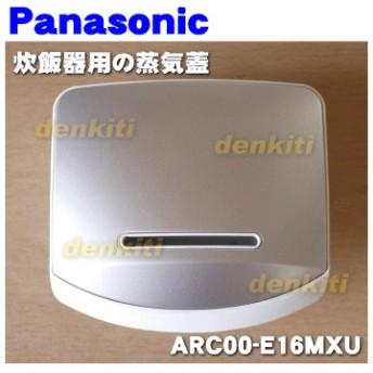 ARC00-E16MXU ナショナル パナソニック 炊飯器 用の 蒸気口 蒸気ふた ★ National Panasonic